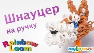 СОБАКА ШНАУЦЕР на ручку из резинок Rainbow Loom Bands. Урок 349 | Dog Rainbow Loom