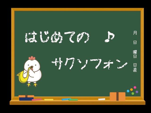飯塚高校高校吹奏楽部 〜はじめてのSaxophone〜
