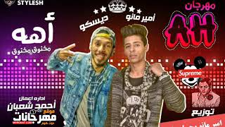 مهرجان  اه اه   😩   |   (موجوع موجوع    😭 )  غناء احمد ديسكو ومانو توزيع حسام ماركو ومانو 2019