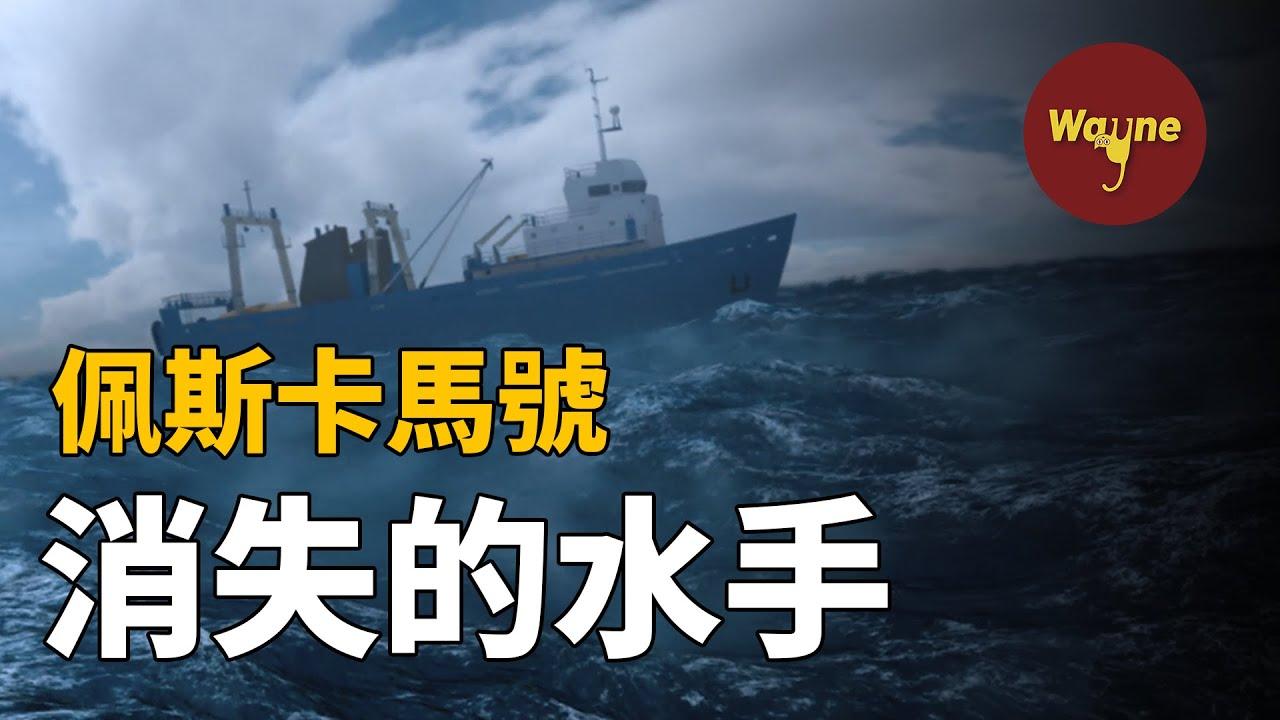 消失在太平洋上的十一名水手