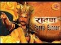 Raavan  | Pamma Sunnar | Latest Punjabi Song 2017 | MS Records