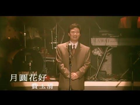 費玉清 Fei Yu-Ching - 月圓花好 Beautiful Night (官方完整版MV)