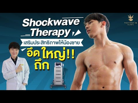 Focused Shockwave Therapy for ED  Victory M Clinic