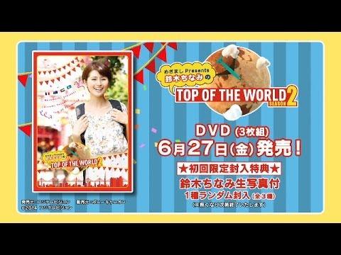 【DVD】鈴木ちなみのTOP OF THE WORLD SEASON 2