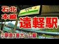 【スイッチバック】石北本線A50遠軽駅②駅舎1番ホーム編