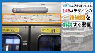 【ドア上路線図】JR西日本の京阪神の路線図は独特!? JR京阪神エリアの路線図の「迷要素」
