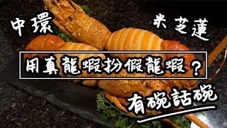 【有碗話碗】米芝蓮新派中菜,龍蝦湯蘭州拉麵 | 香港必吃美食