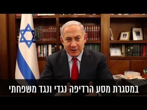 Netanyahu denuncia caza de brujas por arresto de excolaboradores