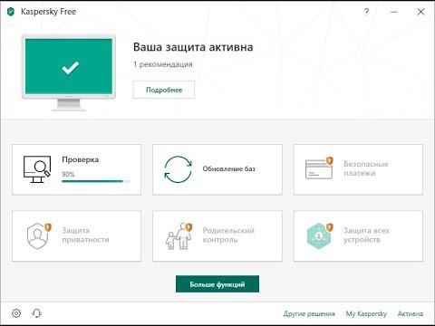 Тестирование Антивирус Kaspersky Free 19.