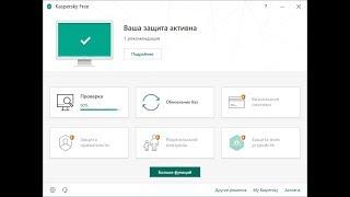 kaspersky free antivirus как пользоваться