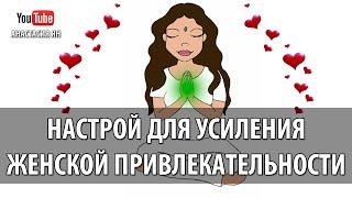 Мощный #Настрой Для Усиления Женской Привлекательности Обаяния И Красоты #Медитация Для Женщин