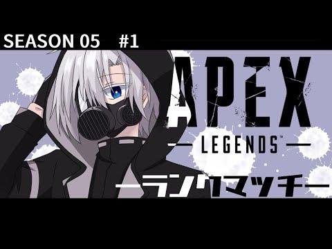 【シーズン5/#1】ランクマッチやっていくよ【Apex Legends】