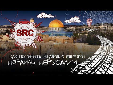Израиль! Как помирить Арабов с Евреями а Греков с Армянами!!! Иерусалим глазами атеиста! #Страна10