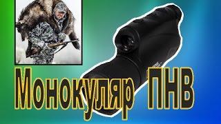 Монокуляр ночного видения Bresser National Geographic 5x50. Обзор ПНВ для охоты и рыбалки!