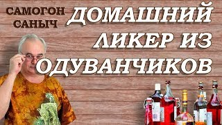 Домашний ликер из ОДУВАНЧИКОВ - ДЕШЕВО, БЫСТРО, ВКУСНО ! / Рецепты ликера