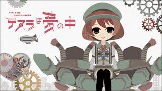 テスラは夢の中 / tesla wa yumenonaka - TOKOTOKO(西沢さんP) feat.初音ミク