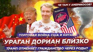 УРАГАН ДОРИАН / ВОЙНА С КИТАЕМ / ТРАМП МЕНЯЕТ ПРАВИЛА