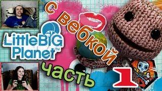 ч.01 Прохождение LittleBigPlanet - Первые шаги(, 2013-08-18T11:16:37.000Z)