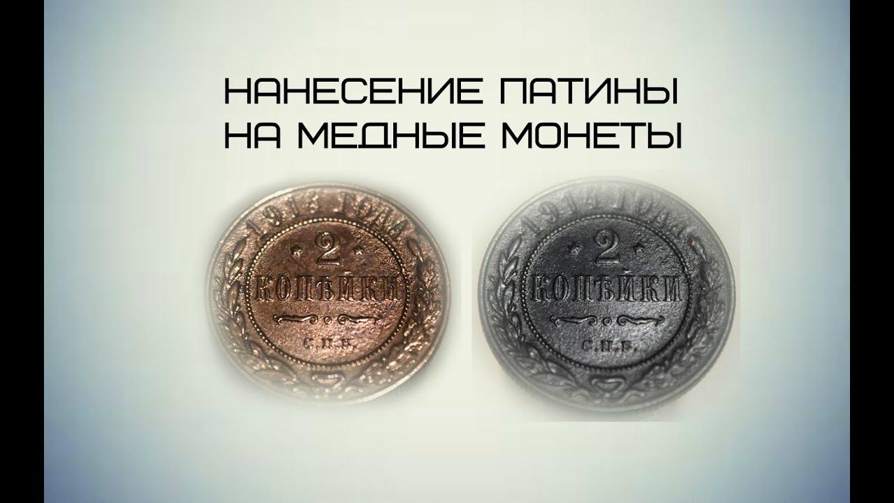Патинатор для меди купить монета 2 рубля 2006 года стоимость