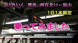 京とれいん雅洛 西宮北口駅~嵐山駅直通特急に乗ってみました 2019年11月21日
