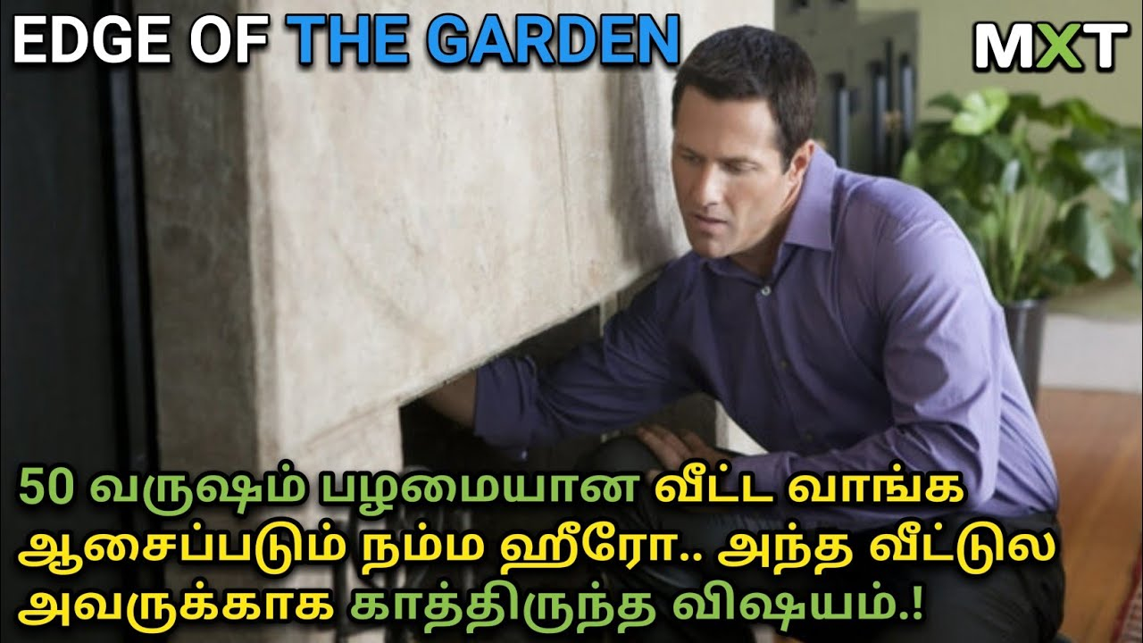 Download Edge Of The Garden|Movie Explained in Tamil|MXT Dramas|Sci-fi|SuspenseThriller|Moviereviews|tamil