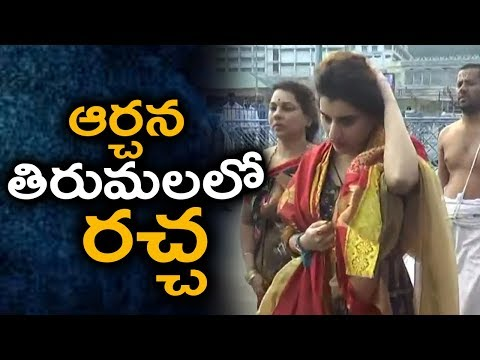 Heroine Archana Visits Tirumala Temple Along With Family || Zup TV