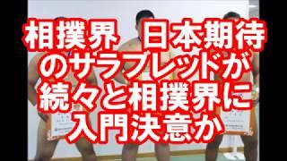 相撲界に朗報 貴闘力の息子4人中3人が角界入りか。日本期待のサラブレッドに横綱の期待かかる 藤井康生 検索動画 9