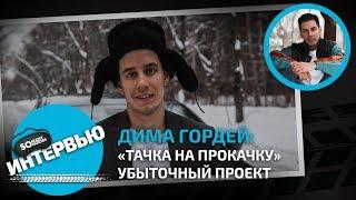 Дима Гордей о том, почему «Тачка на прокачку» убыточный проект / Somanyhorses.ru