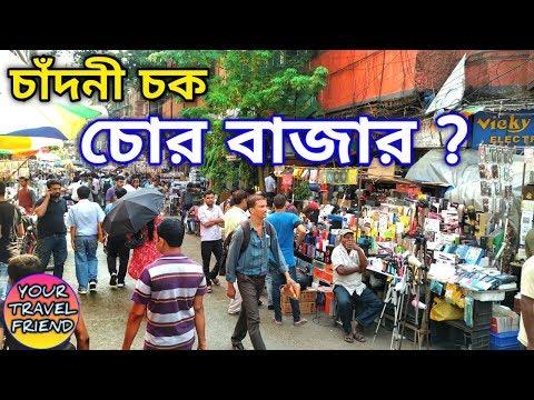 চাঁদনী চক কলকাতা || চোর বাজার ??|| Chandni chowk  market kolkata || chor bazar ?? Travel guide