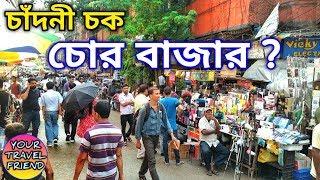 ржЪрж╛ржБржжржирзА ржЪржХ ржХрж▓ржХрж╛рждрж╛    ржЪрзЛрж░ ржмрж╛ржЬрж╛рж░ ??   Chandni chowk  market kolkata    chor bazar ?? Travel guide