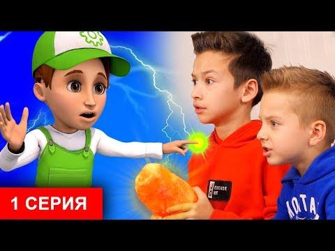 Давид и Артур превратились в супергероев в мультфильме про Винтика — это уже не игрушки!