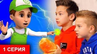 Давид и Артур превратились в супергероев в мультфильме про Винтика  это уже не игрушки!