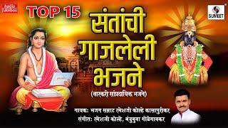 Santanchi Gajleli Bhajne Shree Vitthal Bhaktigeet Sumeet Music