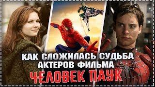 Как изменились актеры фильма Человек Паук 2002 года