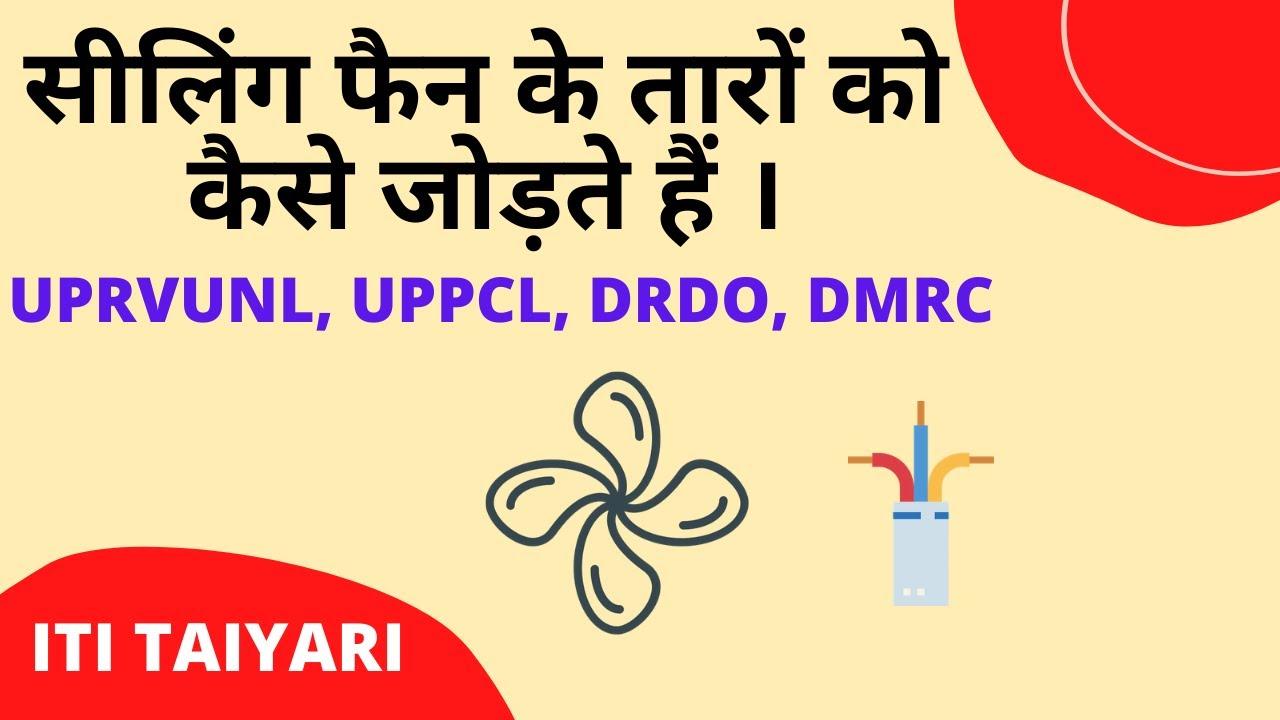 Ceiling Fan Wiring Connection In Hindi    U091b U0924  U0915 U0947  U092a U0902 U0916 U0947  U0915 U093e