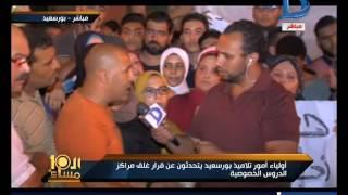 رضا عبد السلام: مدراء المدارس يقسمون مع «سناتر» الدروس الخصوصية.. فيديو