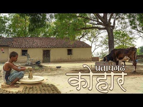 Kohar - The village Potter Raniganj Pratapgarh Uttar Pradesh India