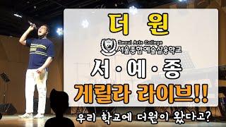 [더원TV EP.7] 더원 서예종 (서울종합예술실용학교…