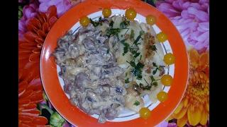 Самые вкусные куриные желудочки с грибами и сметаной