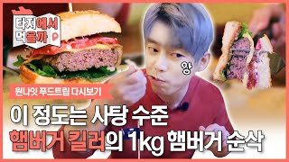 Tei eats 3 hamburgers in one sitting | One Night Food Trip