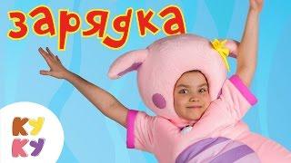 КУКУТИКИ - Зарядка - Песенка мультик для детей малышей(Кукутики все серии - bit.ly/1Ug8CAF Привет! Это мы - Кукутики! И это наша вторая песенка клип Зарядка! В ней мы поем..., 2015-06-30T19:13:18.000Z)