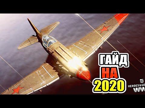 СОВЕТЫ НОВИЧКАМ НА 2020! Heroes And Generals