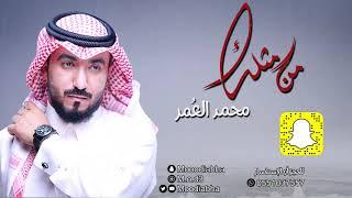 محمد العمر - من مثلك | جلسة خاصة 2019