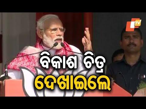 Narendra Modi Addresses Election Rally In Assam