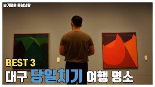 [그곳이 알고싶다] 대구 당일치기 명소 BEST 3│대…
