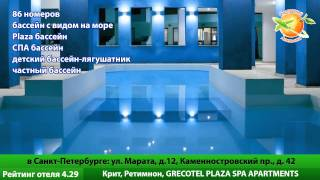 Отель Grecotel Plaza Spa Apartments на острове Крит. отзывы фото.(Подробнее: http://sun-orange.ru, Мы Вконакте: http://vkontakte.ru/club18356365. --------------------------------- Отель Plaza Spa Apartments расположен на..., 2012-10-25T21:56:31.000Z)