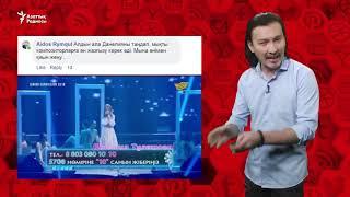 Данэлия Тулешова Junior Eurovizion байқауында жеңіске жете ала ма?