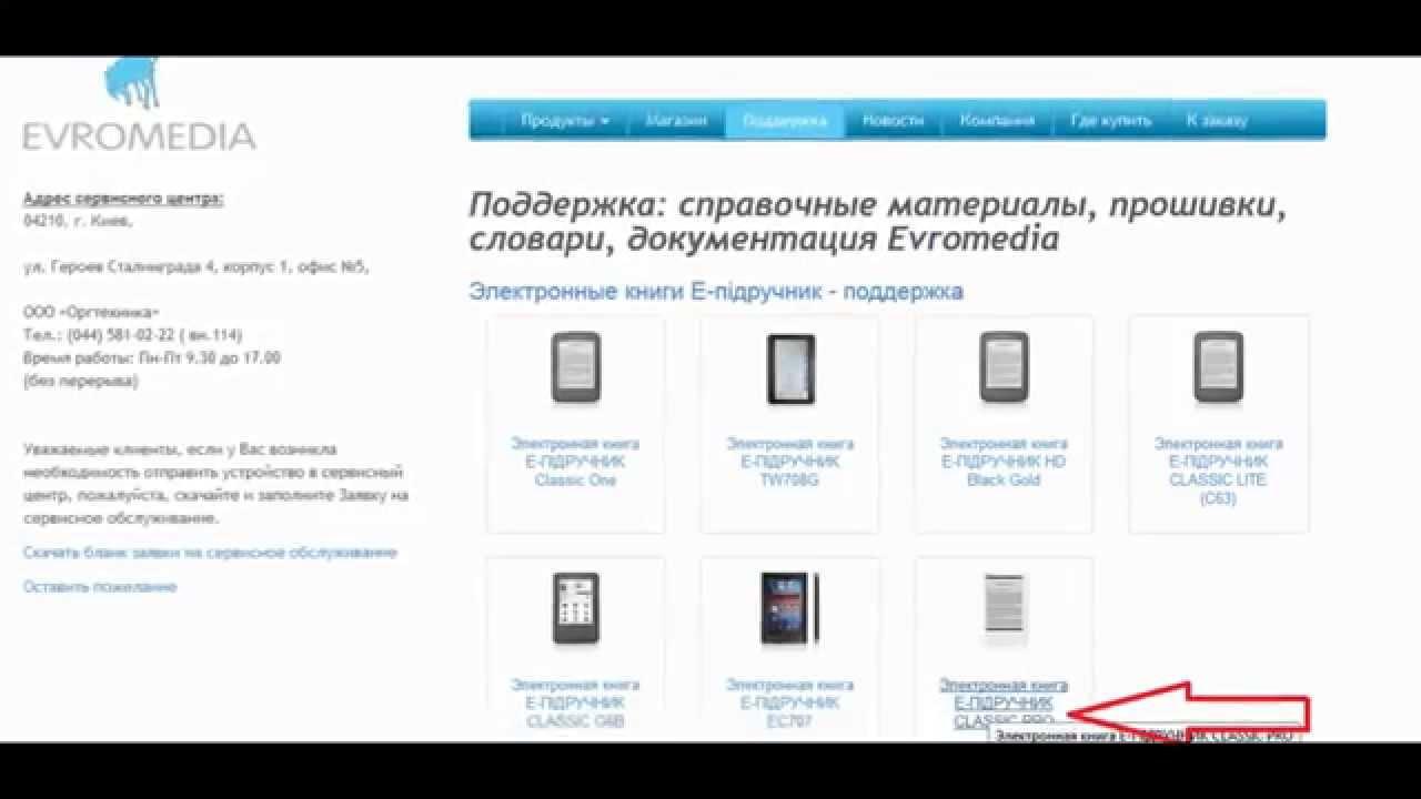 Скачать школьные учебники для андроид 4.0 бесплатно