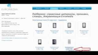 Скачать школьные учебники PDF (видео)  с раздела Поддержка