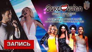 Евровидение 2015. Финал. Трансляция от студии КиНаТаН (ЗАПИСЬ)